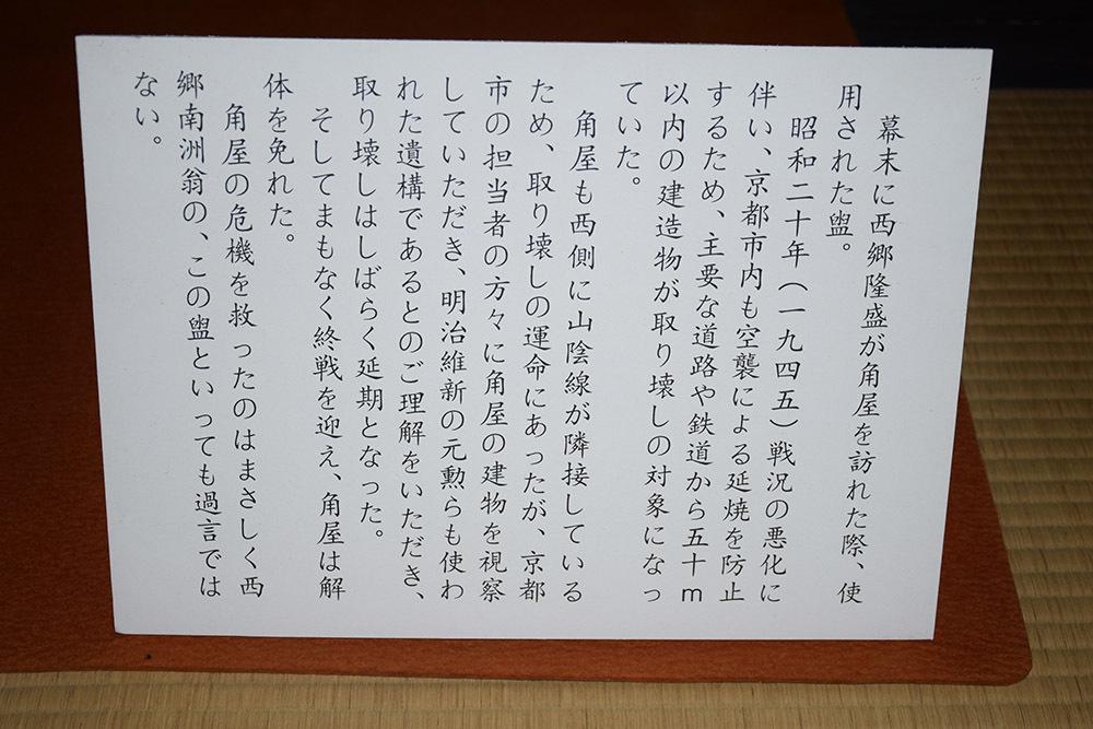 幕末京都逍遥 その106 「角屋(島原)」_e0158128_20330815.jpg