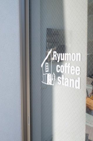 カフェ*ryumon coffee stand_b0345432_17285425.jpg