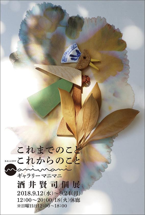 「これまでのこと これからのこと」酒井賢司個展_d0148062_15565838.jpg