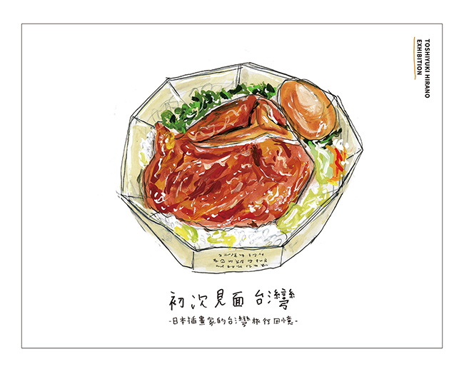 『はじめまして 台湾』_c0154575_12194745.jpg