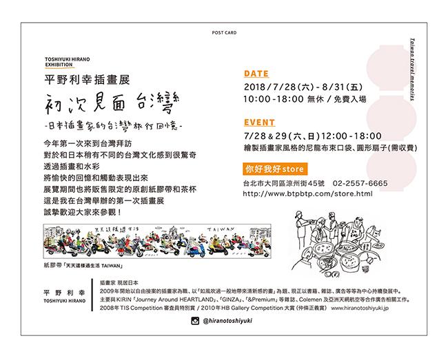 『はじめまして 台湾』_c0154575_12195237.jpg