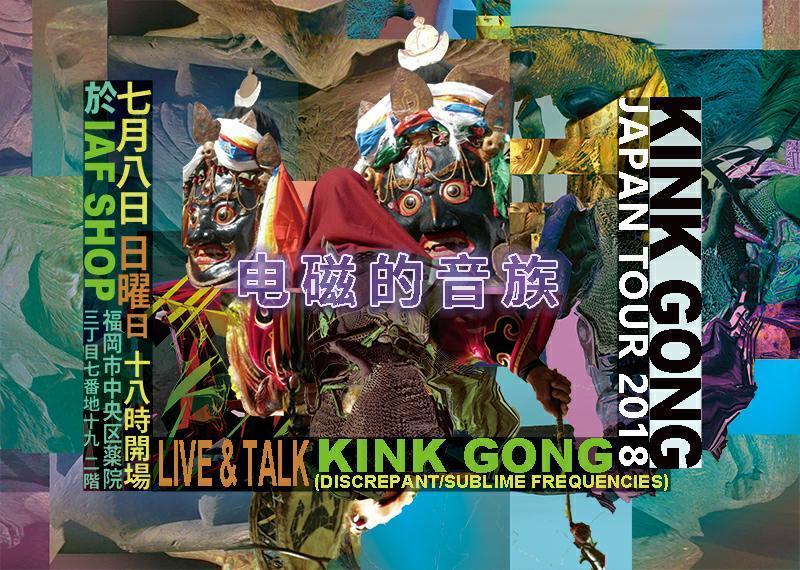 KINK GONG JAPAN TOUR 2018 「電磁的音族」_f0190988_17535101.jpg