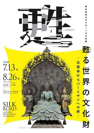 東京藝術大学クローン文化財展 甦る世界の文化財ー法隆寺からバーミヤンへの旅ー_e0126489_15115967.jpg