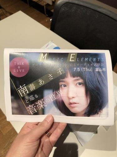 ヤマハmusic&elements南壽あさ子さんライブ本日開催!_c0113001_14375636.jpeg