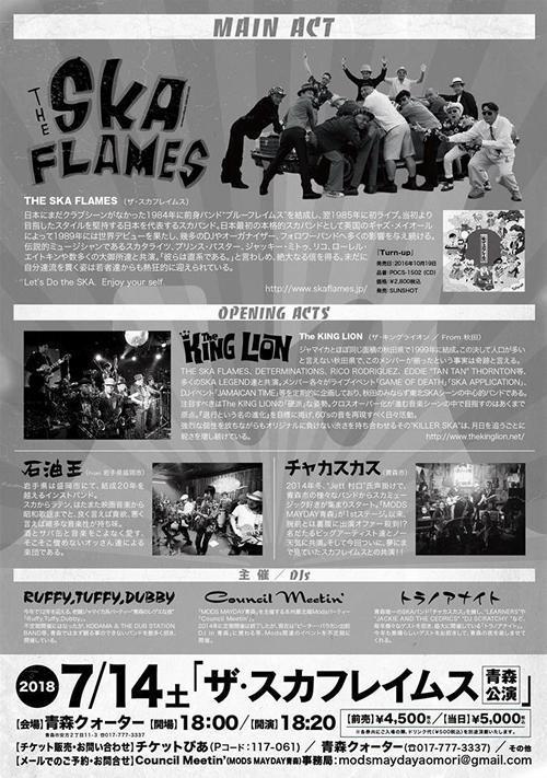 THE SKA FLAMES 2018東北ツアー!!_e0314002_17461334.jpg