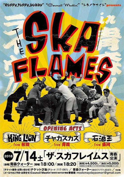 THE SKA FLAMES 2018東北ツアー!!_e0314002_17461373.jpg