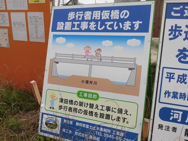 小潤井川の改修工事の一環で、旧国1の津田橋架け替え工事が始まった_f0141310_07525747.jpg