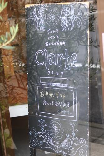 久喜市のジャム専門店クラルテさん_c0366722_16241715.jpeg