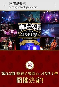 「第94期 神威♂楽園 de オタチナ祭」開催決定!_c0036138_00251147.jpg