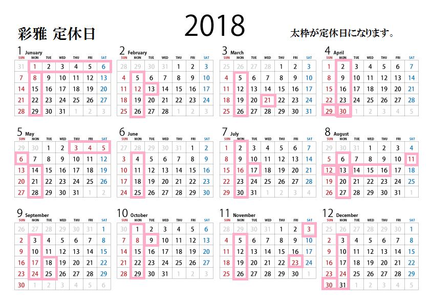 2018年7月の定休日のお知らせ_e0133255_18272773.png