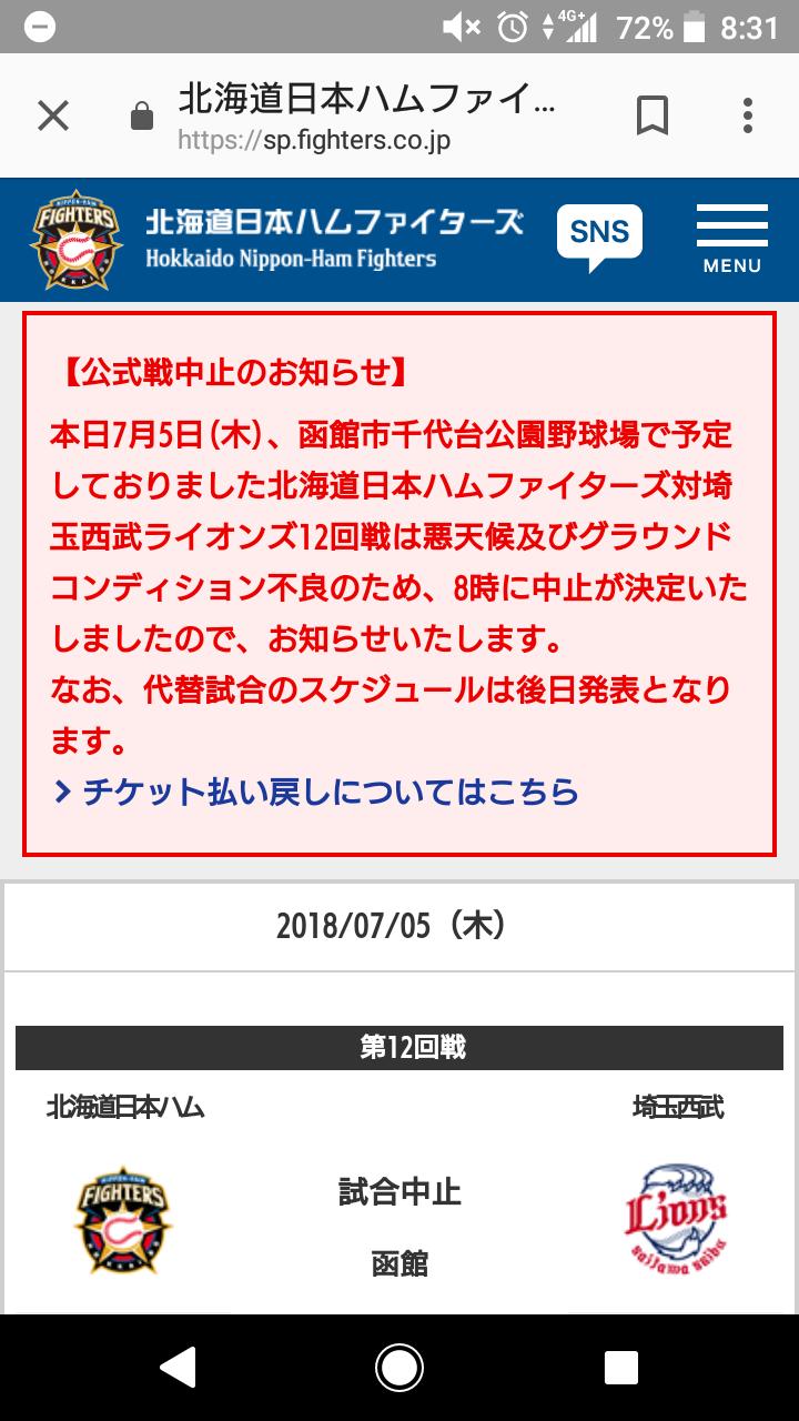 ファイターズ函館開催は中止。公式発表あり_b0106766_08314331.png