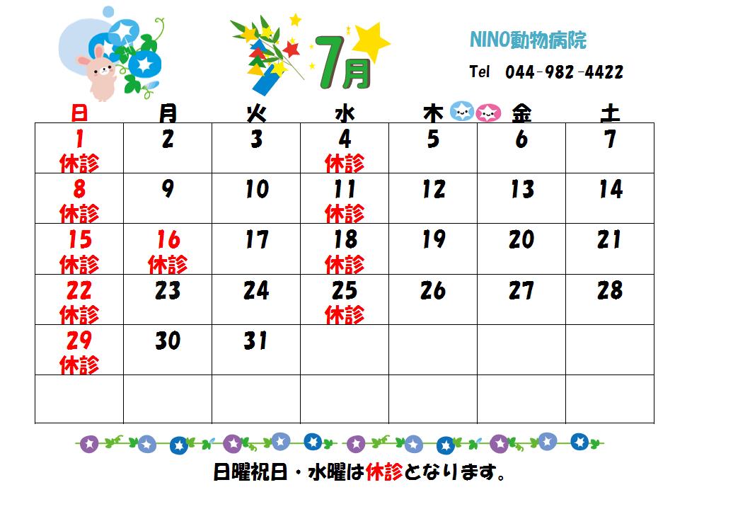 7月の診療日のお知らせ☆_e0288670_15344417.png