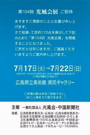 第104回光風会展広島展_e0126489_15085609.jpg