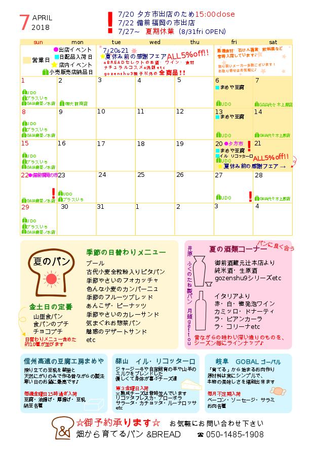 7月のカレンダー&夏期休業のお知らせ_b0272104_10570758.png