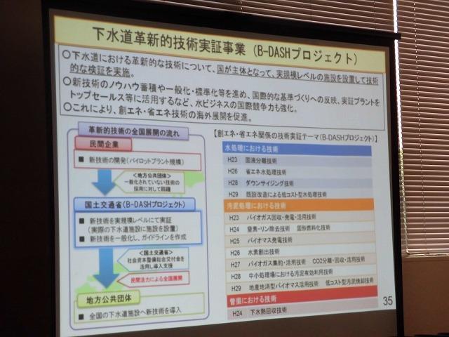今年は富士市の下水処理場に注目! 「下水道施設における地域バイオマスの資源・エネルギー利用」研究会に参加して_f0141310_06484476.jpg