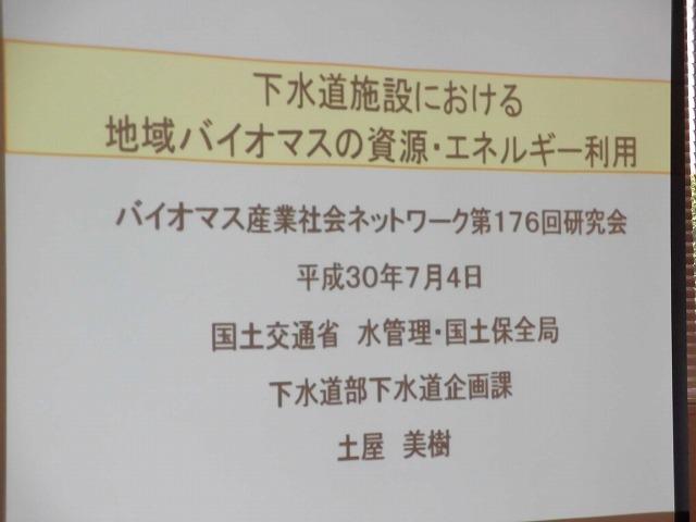 今年は富士市の下水処理場に注目! 「下水道施設における地域バイオマスの資源・エネルギー利用」研究会に参加して_f0141310_06485070.jpg