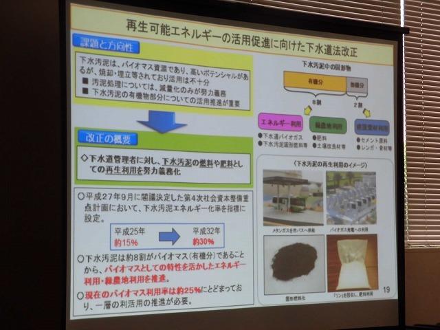 今年は富士市の下水処理場に注目! 「下水道施設における地域バイオマスの資源・エネルギー利用」研究会に参加して_f0141310_06490939.jpg