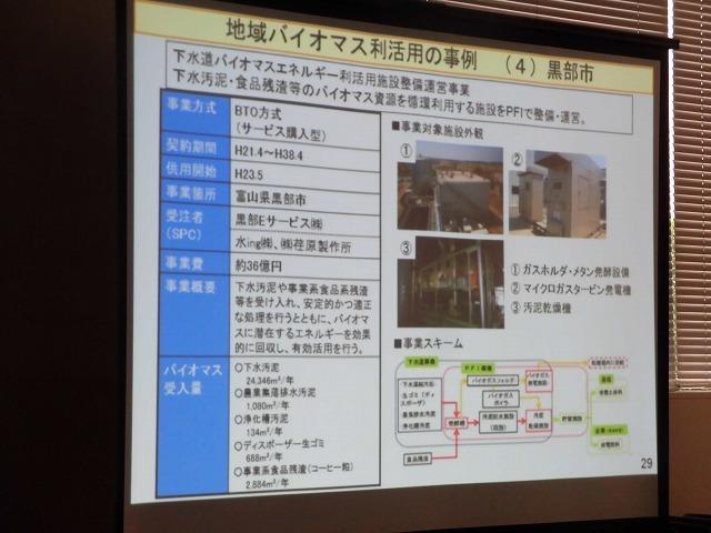 今年は富士市の下水処理場に注目! 「下水道施設における地域バイオマスの資源・エネルギー利用」研究会に参加して_f0141310_06491632.jpg