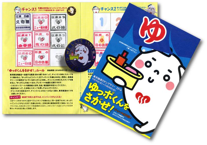 """""""富士山""""を探す、銭湯めぐり旅のはじまり・・・。_e0120614_14221125.jpg"""