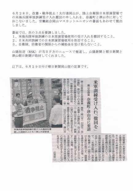 改憲・戦争阻止! 8・6ヒロシマ大行動へ! 7・15岡山集会ビラ_d0155415_21045620.jpg