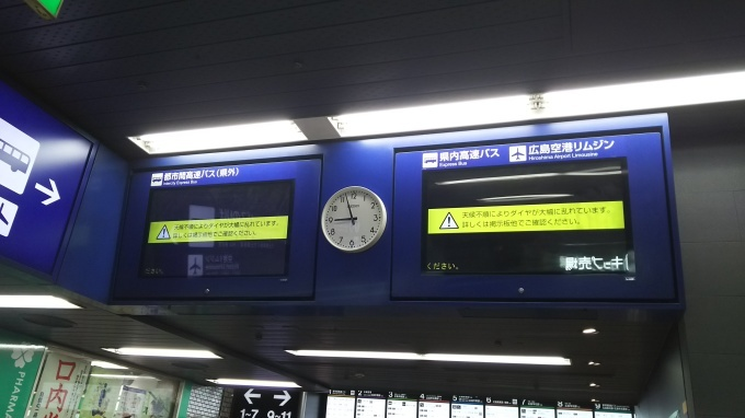 広島など各地で特別警報級豪雨≪随時更新≫_e0094315_09494863.jpg