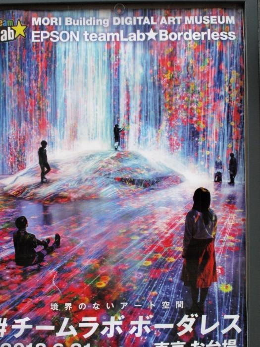 東京散歩 迎賓館 & お台場 デジタルアート・ミュージアム(チームラボ)_d0150720_21343957.jpg