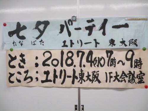 ユトリート教室 七夕パーティー_e0175020_18380298.jpg