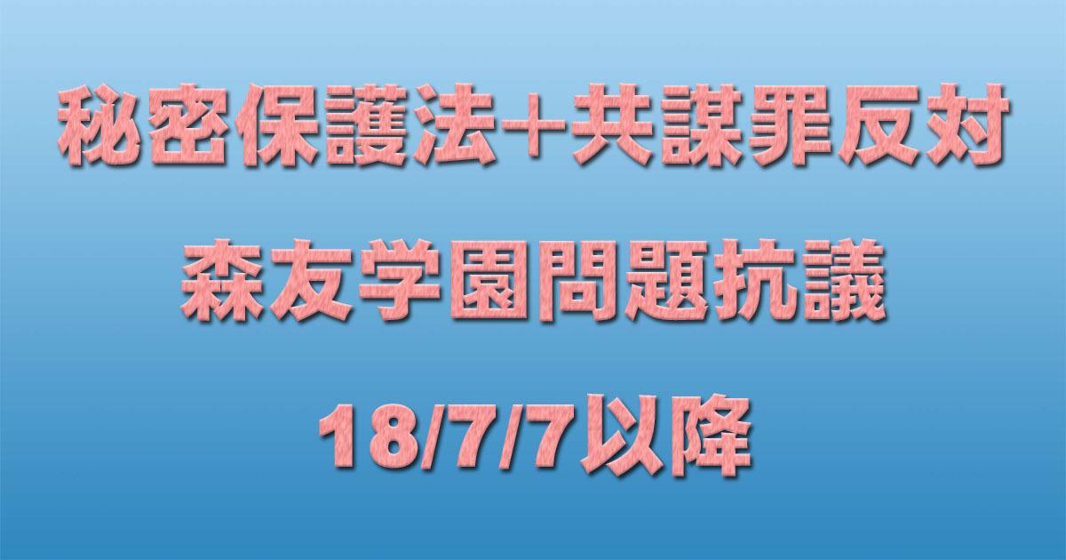 共謀罪+秘密保護法反対イベント+森友学園問題抗議 18/7/7以降_c0241022_19502976.jpg