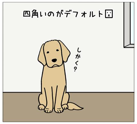 エフ漫画『顔が四角くなる感じ(コメの場合)』_c0033759_19593319.jpg