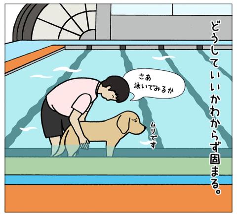 エフ漫画『エフの教え3』_c0033759_20022444.jpg