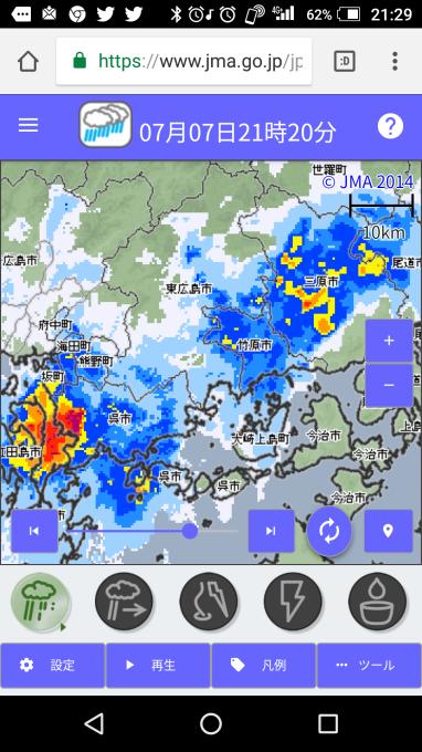広島など各地で特別警報級豪雨≪随時更新≫_e0094315_21581312.png