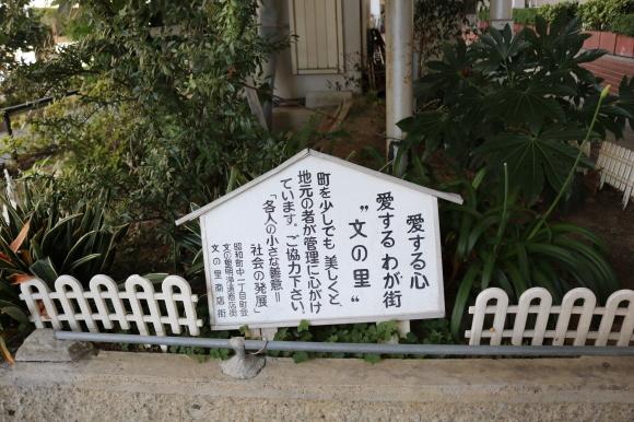 文の里明浄商店街(大阪市阿倍野区)_c0001670_11503116.jpg