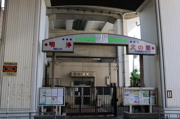 文の里明浄商店街(大阪市阿倍野区)_c0001670_11514004.jpg