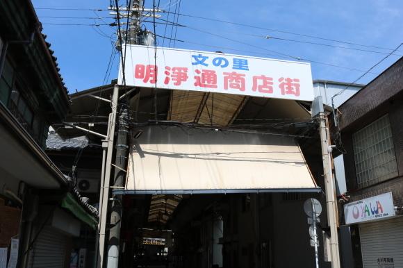 文の里明浄商店街(大阪市阿倍野区)_c0001670_11553959.jpg