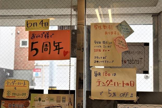 電車通りの気になるお店「くろわっさん専門店 Tender Heart」_f0362073_07222886.jpg