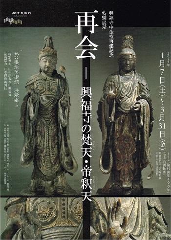 再会 興福寺の梵天・帝釈天_f0364509_20322328.jpg