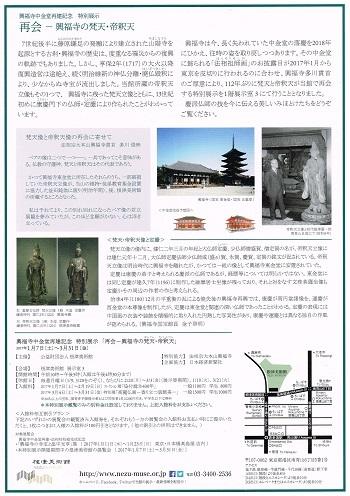 再会 興福寺の梵天・帝釈天_f0364509_20323440.jpg