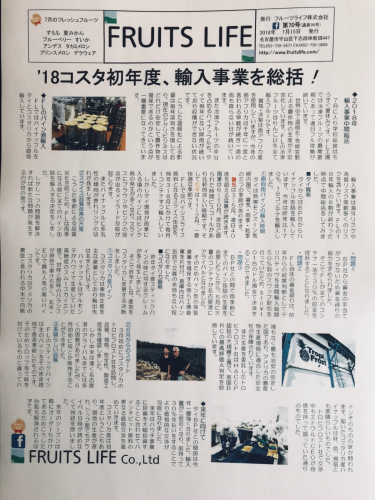 月刊Fruits Life No.70(通算98号)_a0347953_15504580.jpg