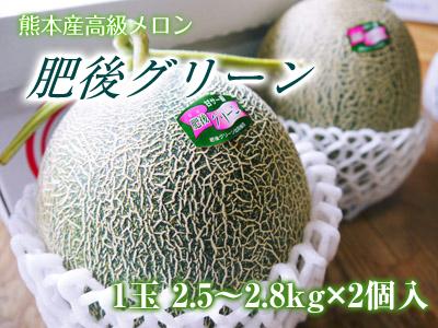熊本産高級マスクメロン『肥後グリーン』今が旬!シャキシャキとトロトロ!2つの食感を楽しめます!_a0254656_16362357.jpg