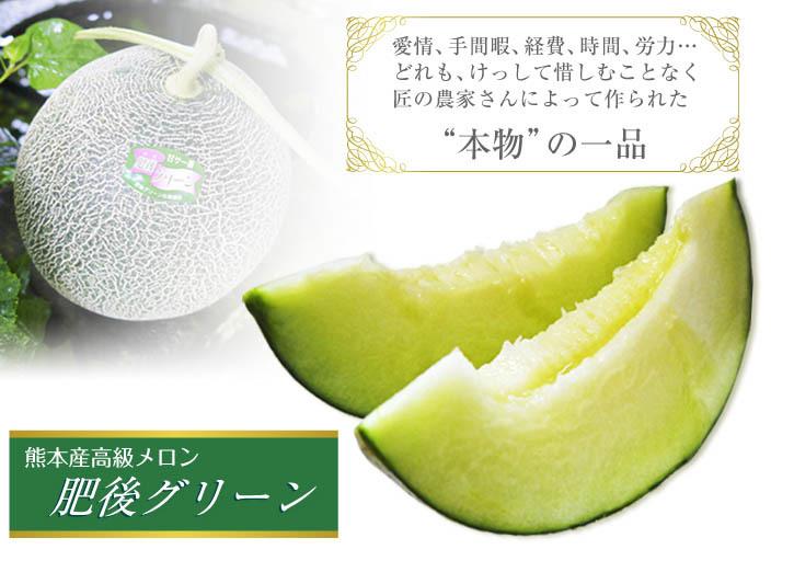 熊本産高級マスクメロン『肥後グリーン』今が旬!シャキシャキとトロトロ!2つの食感を楽しめます!_a0254656_16455198.jpg