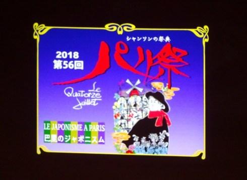 第56回パリ祭@高尾淳子省胎七宝ギャラリーオープン一周年 。。。♪•*¨*•.¸¸♪♡✝_a0053662_01522716.jpg