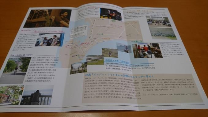 函館映画ロケ地マップ_b0106766_9205995.jpg