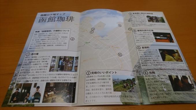 函館映画ロケ地マップ_b0106766_921049.jpg