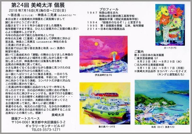 第24回 美崎太洋 個展のフライヤー_a0086270_10165192.jpg