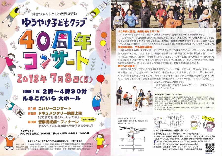 ゆうやけ子どもクラブ40周年コンサート_f0059673_19445095.jpg