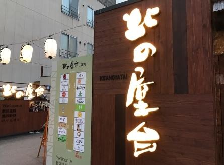 smoke dining bar 煙陣(北の屋台)/帯広市_c0378174_11162289.jpg