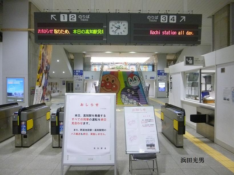 ○高知県 JR特急 8日連続運休_f0111289_23114407.jpg