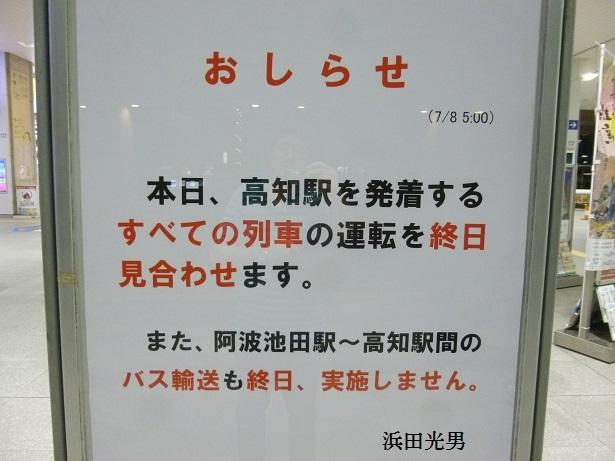○高知県 JR特急 8日連続運休_f0111289_23120137.jpg