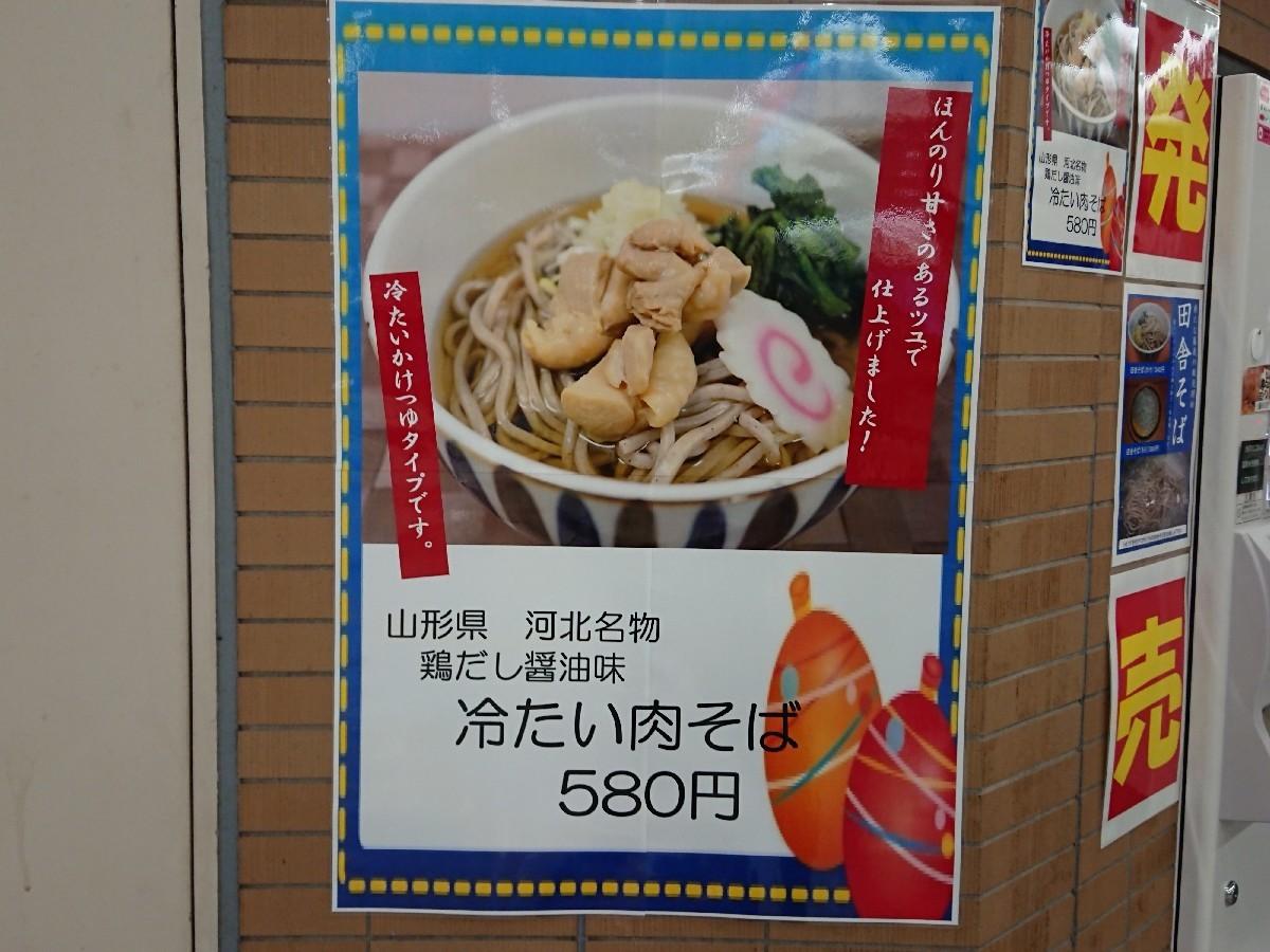 7/9  高幡そば高幡不動店  冷たい肉そば¥580_b0042308_19044805.jpg