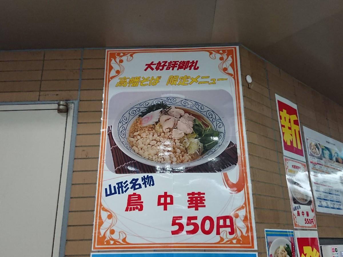 7/9  高幡そば高幡不動店  冷たい肉そば¥580_b0042308_19044854.jpg